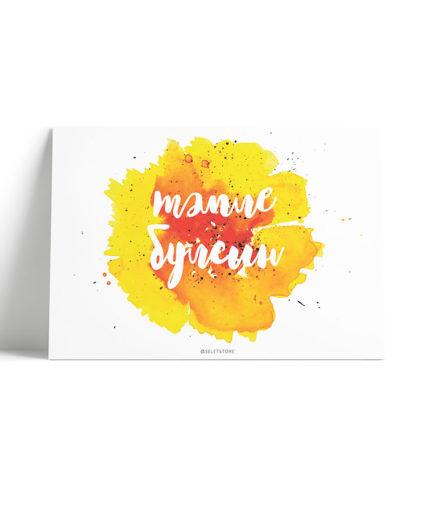 postcard-tamle