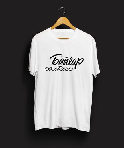 t-shirt-Байлар САбасы
