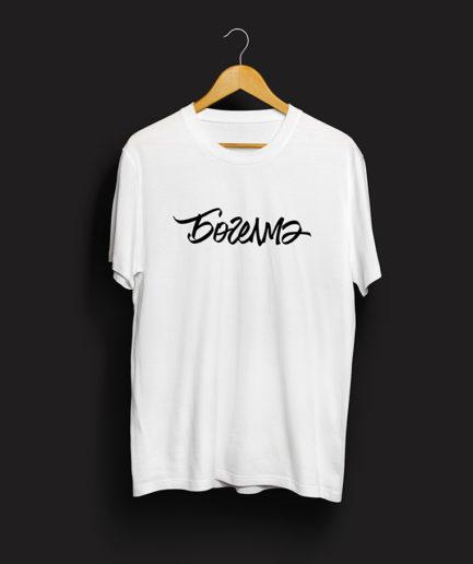 t-shirt-Бөгелмә